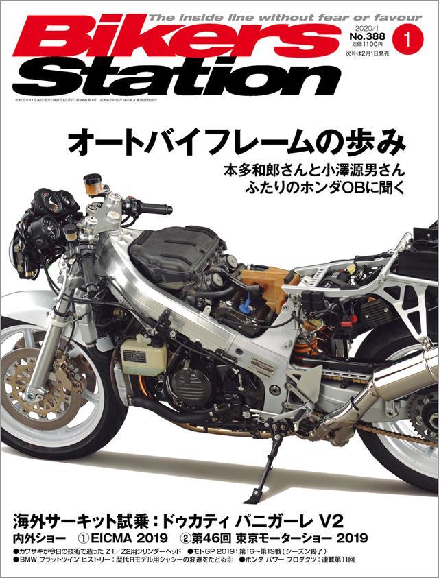画像: 「Bikers Station」2020年 1月号は11月30日発売。