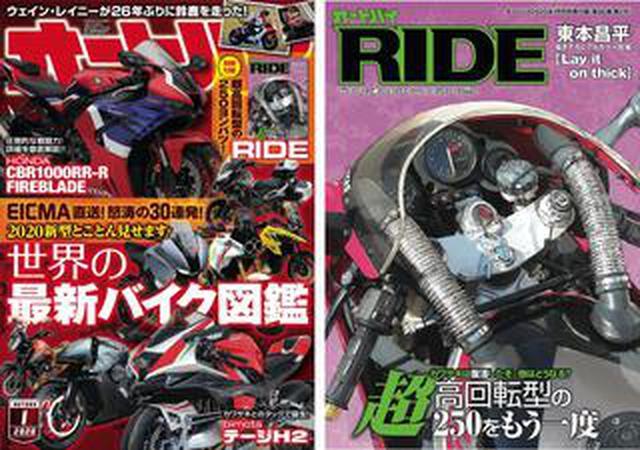 画像: EICMA大特集! 月刊『オートバイ』2020年1月号は別冊付録「RIDE」とセットで11月30日(土)発売!