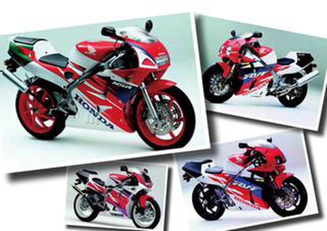 画像: NSR250RやRVF/RC45などのV型エンジンを搭載したスポーツバイクがトレンドに!【日本バイク100年史 Vol.057】(1993-1994年)<Webアルバム>