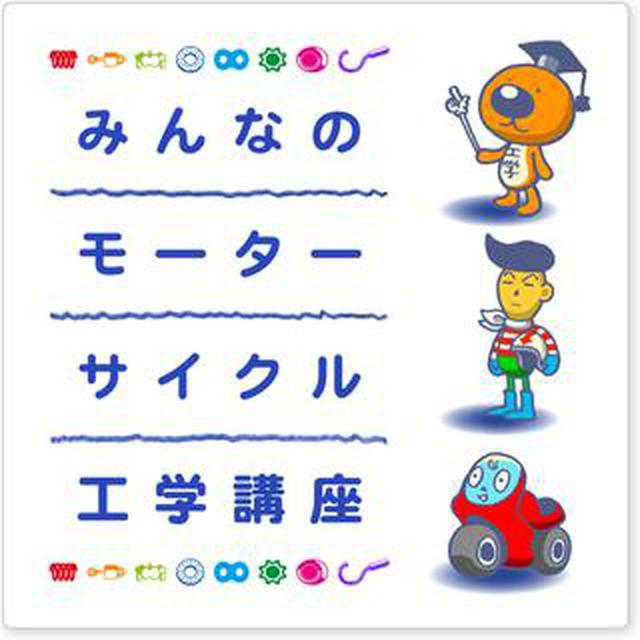 画像: 自動車技術会とオートバイ女子部がコラボ?? 渋谷で学ぶバイク界の「ウソ」「ホント」!