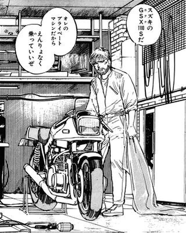 画像: ディーブのスズキ「GSX1100S」/『あいつとララバイ』のオートバイを解説!【第21回】