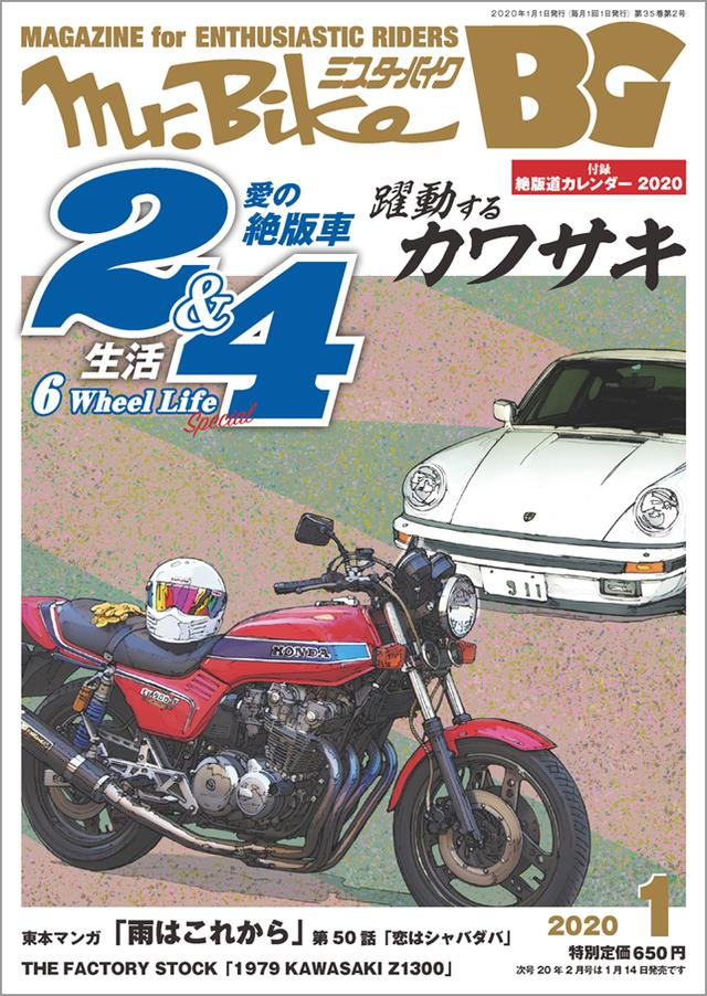 画像1: 「Mr.Bike BG」2020年1月号は12月13日発売。