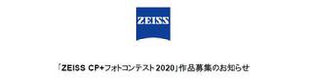 画像: カールツァイスが「ZEISS CP+フォトコンテスト2020」で 作品を募集!