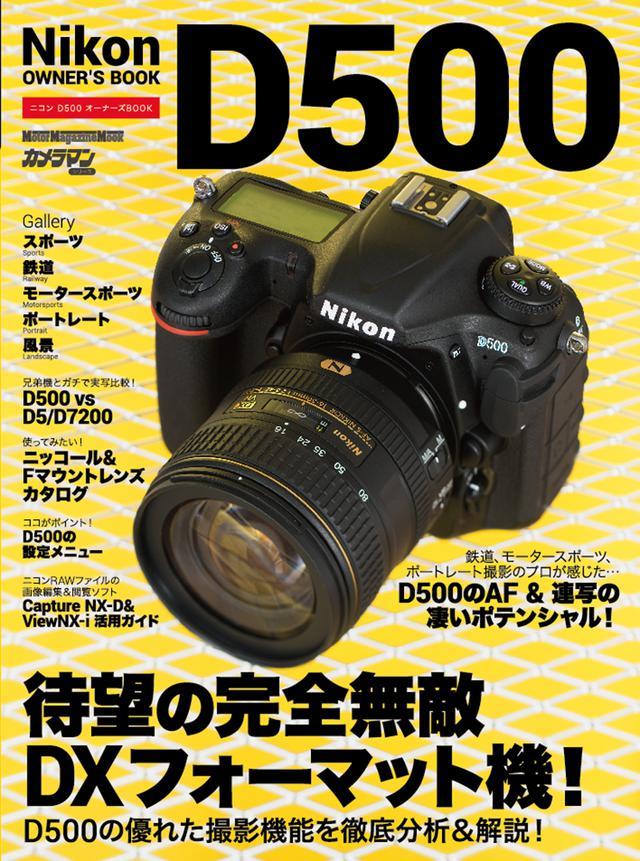 画像: 「Nikon D500 オーナーズBOOK」は2016年6月8日発売。
