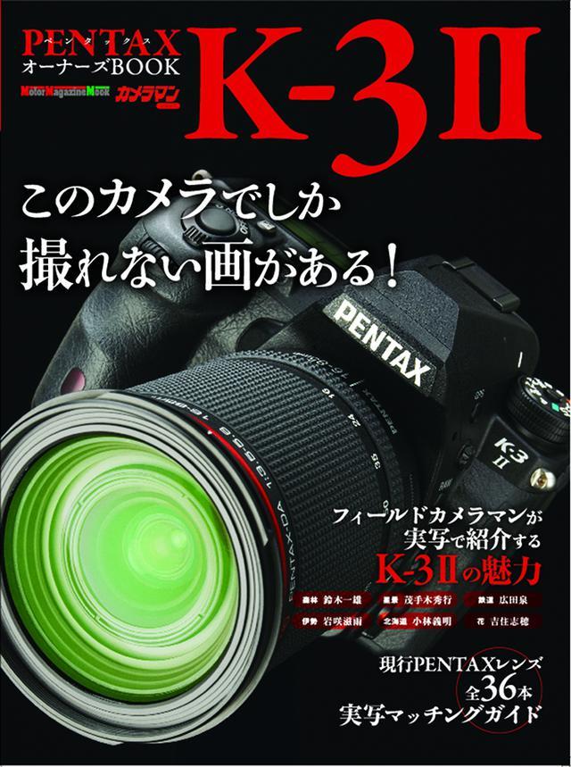 画像: 「PENTAX K-3Ⅱ オーナーズBOOK」は2015年8月7日発売。