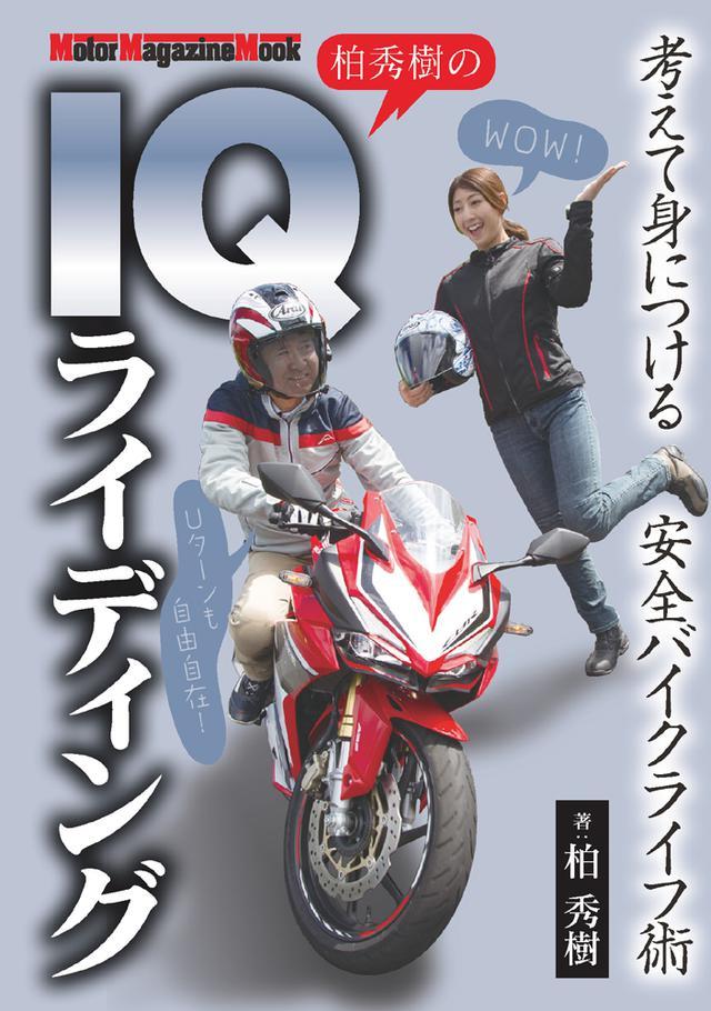 画像: 「柏秀樹のIQライディング」は2017年7月31日発売。