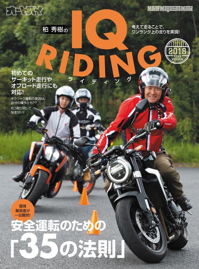 画像: 「柏 秀樹のIQ RIDING 2018年版」は2018年9月29日発売。