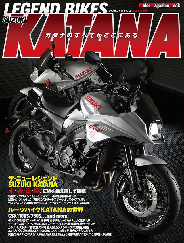 画像: 「LEGEND BIKES SUZUKI KATANA」は2019年12月17日発売。