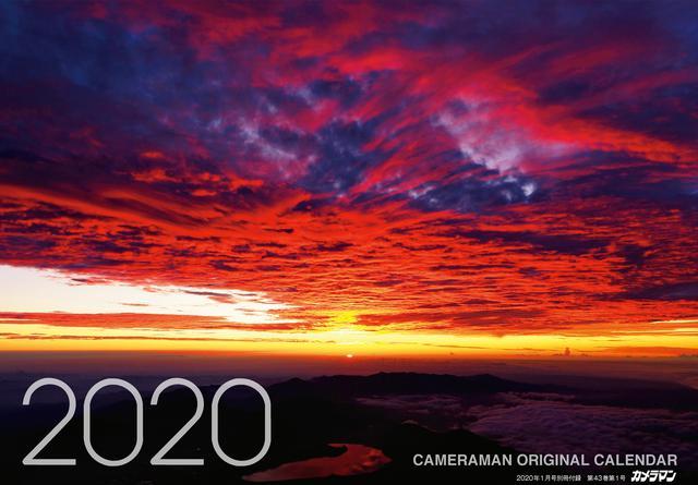 画像2: 「カメラマン」2020年1月号は2019年12月20日発売。