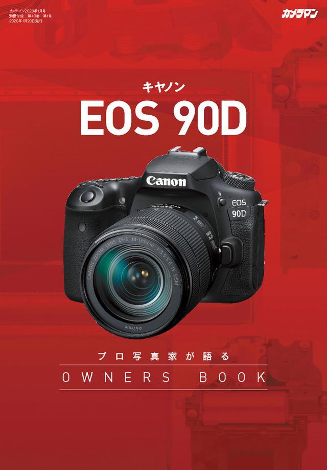 画像4: 「カメラマン」2020年1月号は2019年12月20日発売。