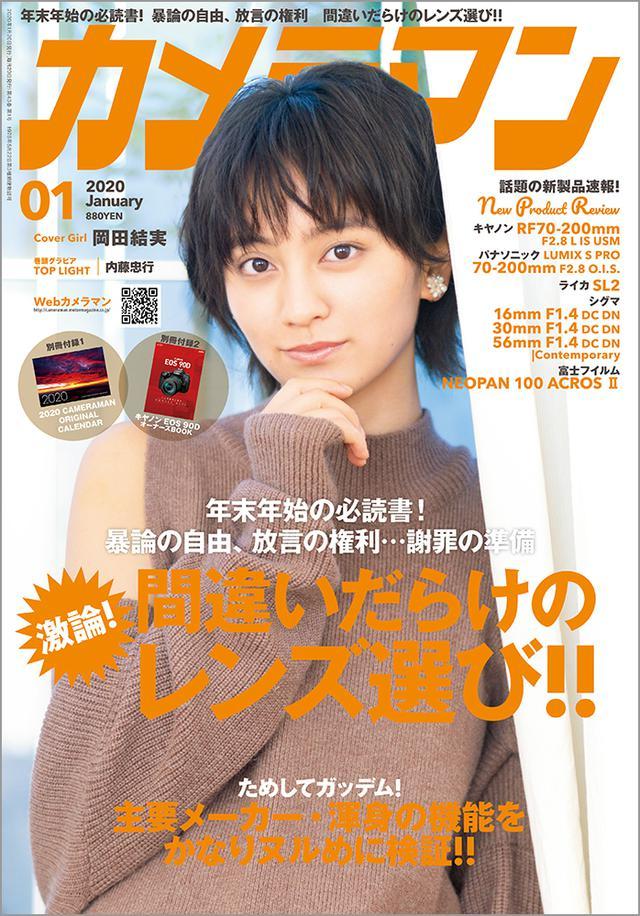 画像1: 「カメラマン」2020年1月号は2019年12月20日発売。