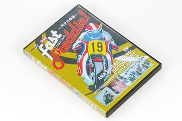 画像: DVD『ファスト・フレディ-天才の奇跡-』レジェンドライダー、フレディ・スペンサー全盛期の雄姿を映像で楽しむ!#Heritage&Legends