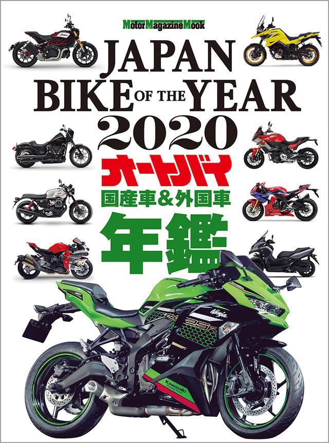 画像: 「JAPAN BIKE OF THE YEAR 2020」は2019年12月24日発売。