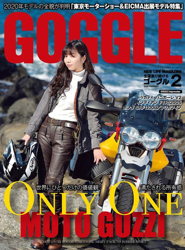 画像: 「GOGGLE 」2020年2月号は2019年12月24日発売。