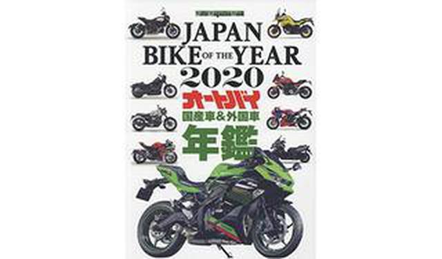 画像: 12月24日(火)発刊!『JAPAN BIKE OF THE YEAR 2020 オートバイ国産車&外国車年鑑』2020年モデルを徹底網羅した一冊