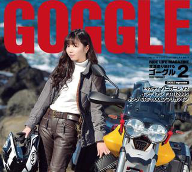 画像: バイク雑誌『ゴーグル』最新号は本日12月24日発売開始! 表紙を飾るのは「ちぱる×Moto Guzzi V85TT」です!!