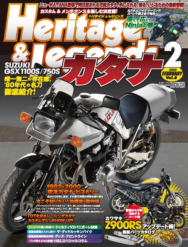 画像: 「Heritage & Legends」Vol.8は2019年12月27日発売。