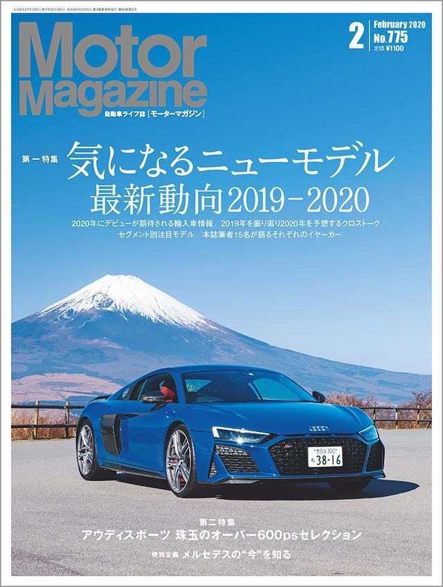 画像: 「Motor Magazine」2020年2月号は2019年12月27日発売。