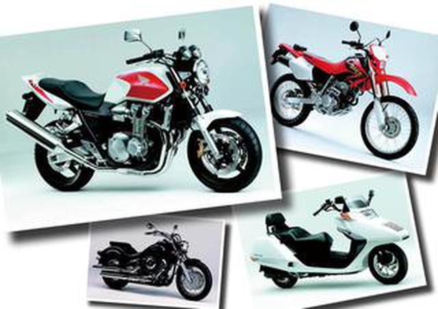 画像: 「CB1300SF」や「XR250」など人気バイクが熟成を重ねてモデルチェンジ!【日本バイク100年史 Vol.081】(2002-2003年)<Webアルバム>