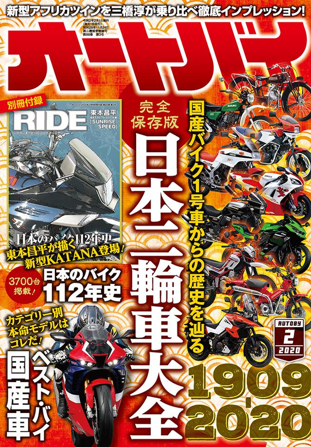 画像1: 「オートバイ」2020年2月号は2019年12月27日発売。