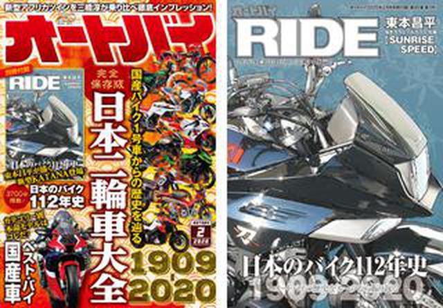 画像: 月刊『オートバイ』2月号は12月27日(金)発売! 付録の「RIDE」では〈日本のバイク112年史〉を掲載、2冊合計390ページ越えの特大ボリューム号
