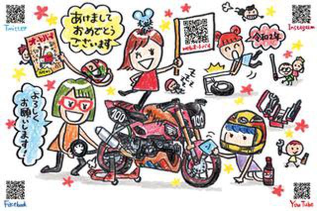画像: 新年あけましておめでとうございます! webオートバイは今年で10周年!