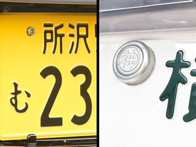 画像: 【くるま問答】軽自動車のナンバーに封印がない理由はなに?