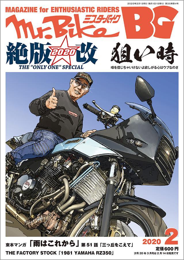 画像: 「Mr.Bike BG」2020年2月号は1月14日発売。