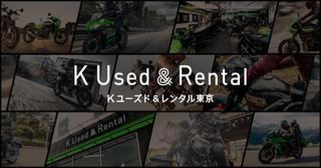 画像: 【カワサキ】「K Used & Rental TOKYO」で3月29日までレンタルバイクを最大30%OFFで利用できるキャンペーンを開催中!