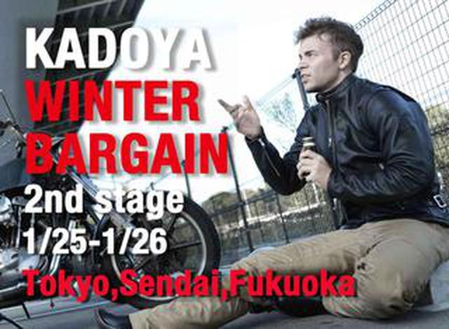 画像: KADOYA 東京本店・仙台店・福岡店ウィンターバーゲンを開催
