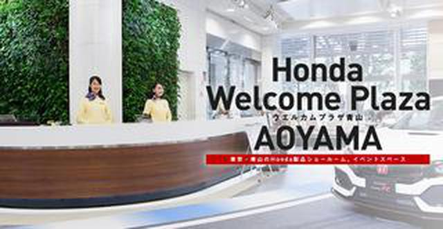 画像: 「Hondaウエルカムプラザ青山」のイメージが一新! 1月18日(土)にリニューアルオープン