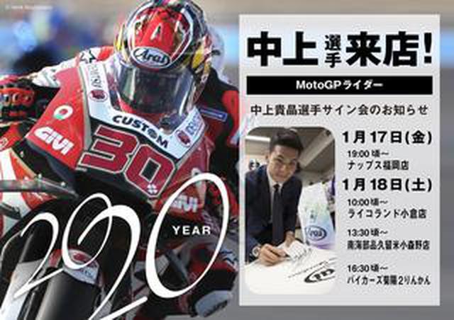 画像: MotoGPライダー中上貴晶選手のトークショーとサイン会が1月17日(金)18日(土)に九州の4カ所で開催!