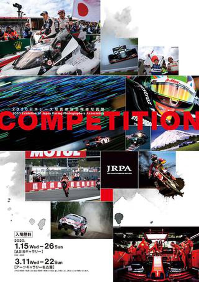 画像: 日本レース写真家協会報道写真展「COMPETITION」開催中!