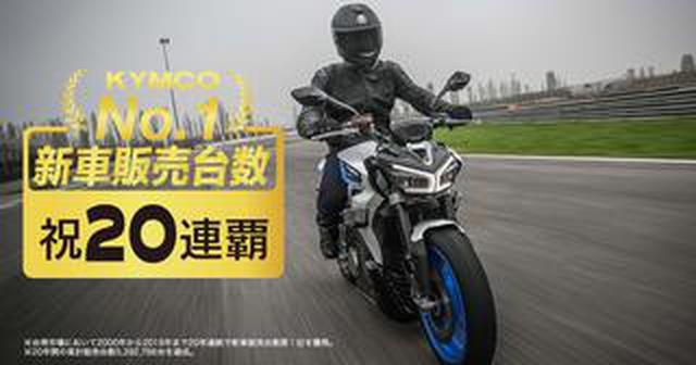 画像: キムコが台湾市場で新車販売台数20年連続ナンバーワンに! 2019年は販売シェア1/3を占める