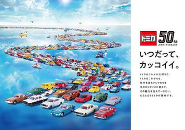 画像: ミニカーの「トミカ」が発売50周年! メモリアル・プロジェクトがさまざま始動