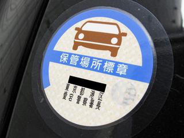 画像: 【くるま問答】クルマに貼られたステッカー。保管場所標章は剥がしてもいい? それともダメ?