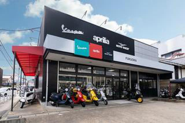 画像: 【新装開店】ベスパ、モト・グッツィ、アプリリアの車両が揃うピアッジオグループディーラーが福岡市早良区へ移転オープン!