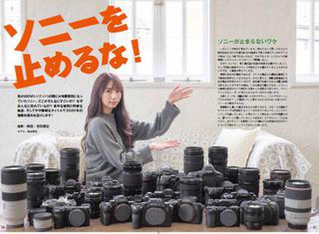 画像: 月刊カメラマン2020年2月号第一特集「ソニーを止めるな!」。テスト機材の概要紹介記事は、このデジタル版でどうぞ!