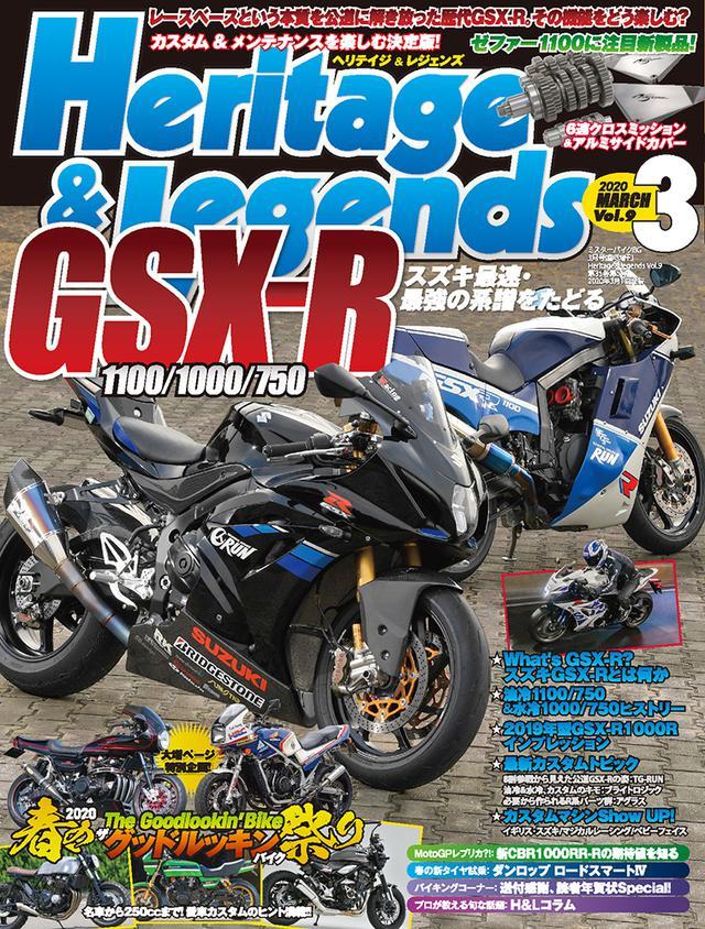 画像: 「Heritage & Legends」Vol.9は2020年1月27日発売。