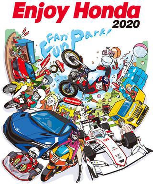 画像: ホンダのお祭り「Enjoy Honda 2020」は全国10カ所で開催、年間スケジュールが発表されました!
