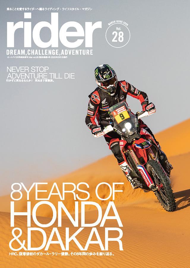 画像: 「rider」Vol.28は2020年1月28日発売。