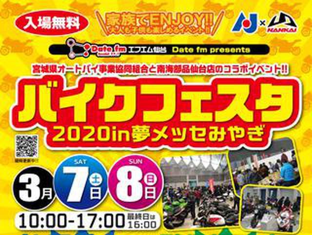画像: 「バイクフェスタ2020 in 夢メッセみやぎ」が3月7日・8日に開催! 車両の展示即売会や用品のアウトレットセールもあり!