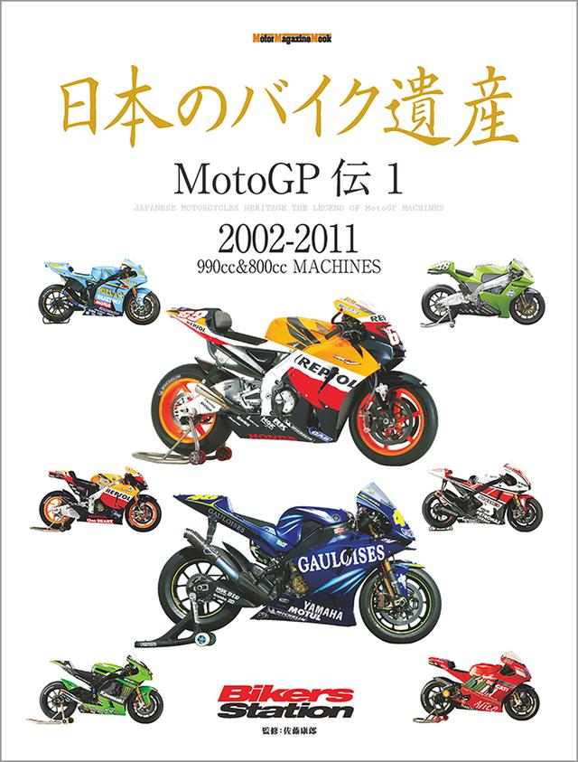 画像: 「日本のバイク遺産 MotoGP伝 1」は2020年1月31日発売。