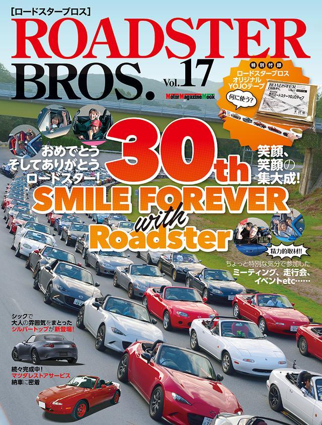 画像: 「ROADSTER BROS.  Vol.17」は2020年1月31日発売。