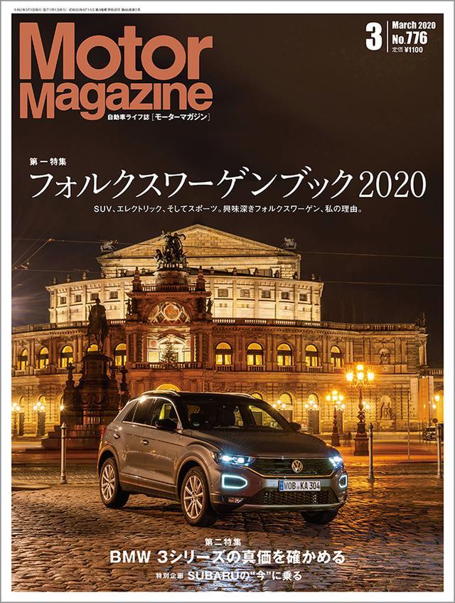 画像: 「Motor Magazine」2020年3月号は2月1日発売。