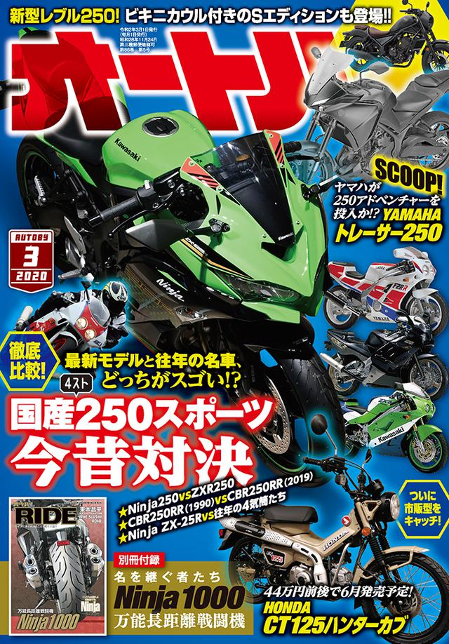 画像1: 「オートバイ」2020年3月号は2月1日発売。