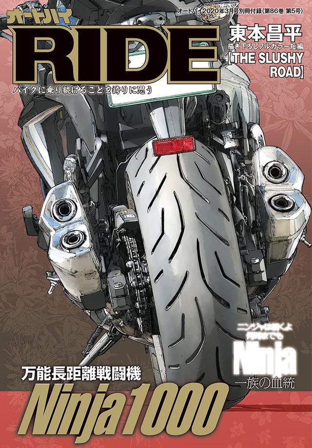 画像2: 「オートバイ」2020年3月号は2月1日発売。