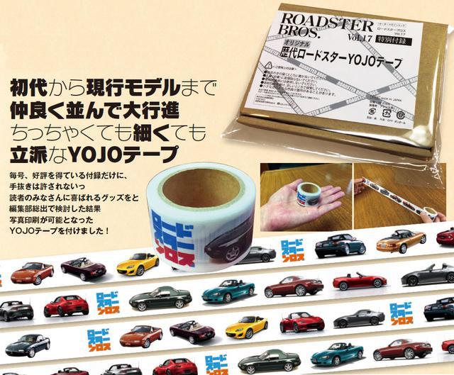 画像2: ROADSTER BROS. (ロードスターブロス) Vol.17 定価:本体2,045円+税