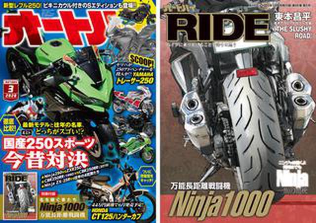画像: 新旧250ccスポーツバイク大特集! 月刊『オートバイ』3月号は「RIDE」とセットで2月1日発売!
