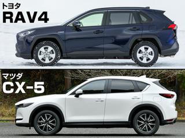 画像: 【絶対比較】トヨタ RAV4とマツダ CX-5。ハイブリッドかディーゼルか悩ましい個性派SUVの2台